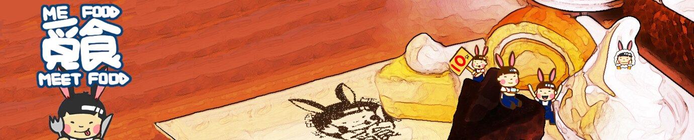 【覓食】Meet food 美食部落格 最誠實的部落客